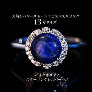 【1点商品】天然石スターリングシルバーラピスラズリリング(リング(指輪))