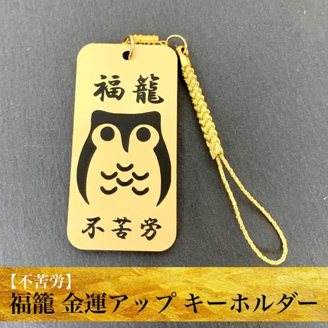 【不苦労】福籠 金運アップキーホルダー ゴールド 縁起物【送料無料】 レディースのファッション小物(キーホルダー)の商品写真