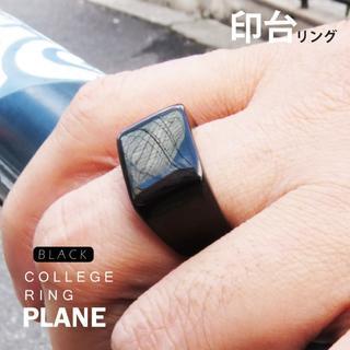 リング 指輪 印台 ブラック ステンレス 艶あり シグネット スクエア メンズ(リング(指輪))