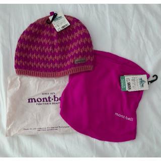 mont bell - 18日まで! タグ付き モンベル ニット帽子、ネックウォーマー、袋 3点セット