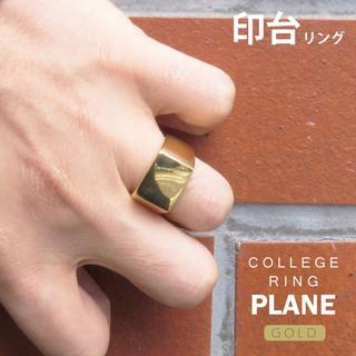 リング 指輪 印台 ゴールド ステンレス シグネット 鏡面 スクエア メンズ(リング(指輪))