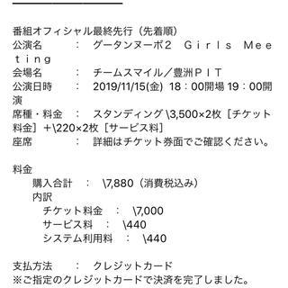 グータンヌーボ2 girls meeting チケット(トークショー/講演会)
