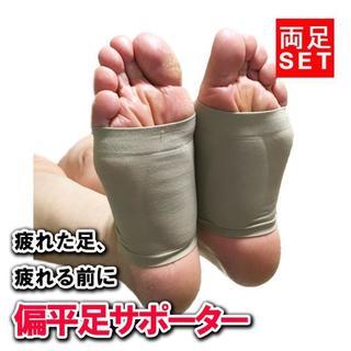 ☆★割引有り★☆【フリー】 偏平足サポーター (両足セット)(その他)