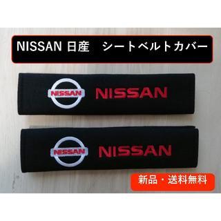 ニッサン NISSAN 日産 シートベルトカバー 2個【新品・送料無料】(車内アクセサリ)