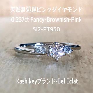 天然 無処理 ピンクダイヤ 0.237 Fancy-Brownish Pink(リング(指輪))