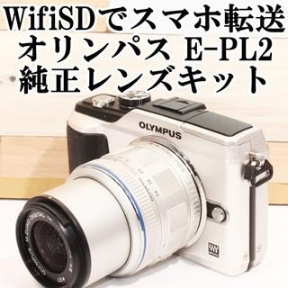 ★WifiSDでスマホ転送★オリンパス E-PL2 純正レンズキット
