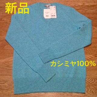 UNIQLO - 新品タグ付 ユニクロ カシミヤVネックセーター ブルーS