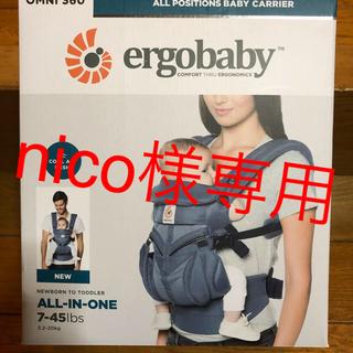 Ergobaby - エルゴ オムニ 360 クールエア メッシュオックスフォードブルー 新品未使用品