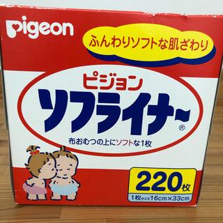 ピジョン(Pigeon)のピジョン ソフライナー(布おむつ)