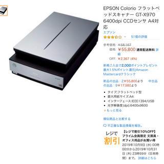 EPSON フラットベッドスキャナー GT-X970