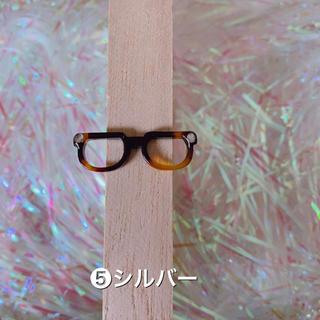 ドール用メガネ ⑤ ハンドメイド   バービー(ミニチュア)