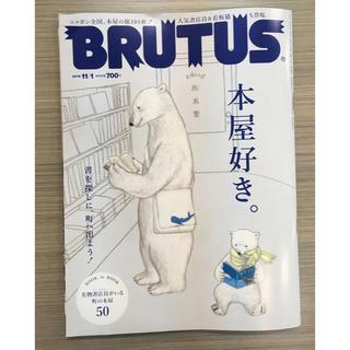マガジンハウス(マガジンハウス)のBRUTUS 11/1号(専門誌)