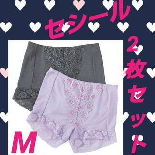 cecile - 送料無料♪新品☆M 高級 ショーツ 2枚セット