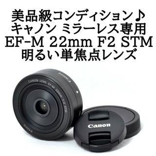 Canon - ★美品級コンディション★人気の単焦点★キャノン EF-M 22mm STM