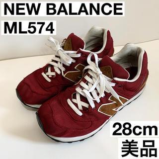 ニューバランス(New Balance)の【セール】美品 ニューバランス ML574 スニーカー 28cm(スニーカー)