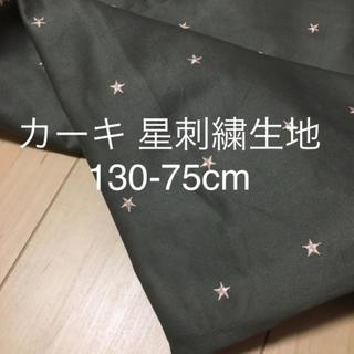 カーキ 星刺繍生地 はぎれ 130-75cm