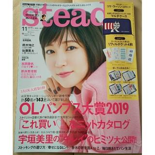 最新号steady雑誌のみ