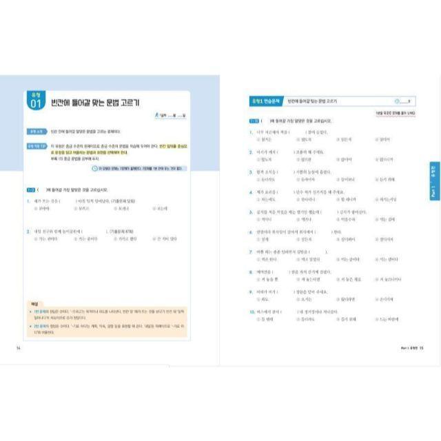 韓国語能力試験 HOT TOPIK 2 読解 2019年4月改訂版 New エンタメ/ホビーの本(語学/参考書)の商品写真