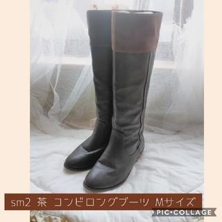 サマンサモスモス(SM2)のsm2 サマンサモスモス スエードコンビロングブーツ 茶 M 23.5 24 (ブーツ)