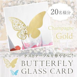 グラスカード バタフライ ゴールド 席札 蝶々 20枚 結婚式 ウェディング(ウェディングドレス)