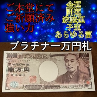 ご祈願済み不動明王様お力入り!プラチナ一万円札!金運上昇 開運 子宝 妊活など