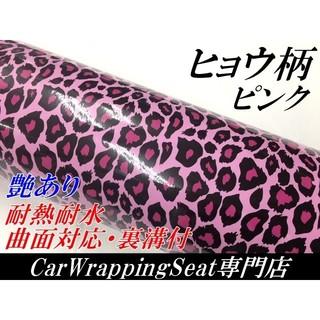 カーラッピングシート 艶ありヒョウ柄 ピンク 152㎝幅×長さ50㎝(その他)