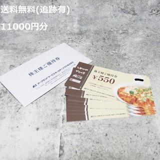 アークランドサービス 株主優待 11000円分 かつや からやま
