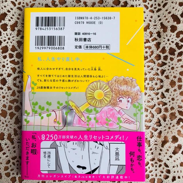 秋田書店(アキタショテン)の凪のお暇(2) エンタメ/ホビーの漫画(女性漫画)の商品写真