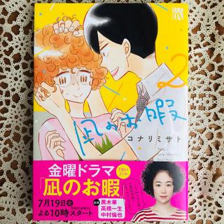 秋田書店 - 凪のお暇(2)
