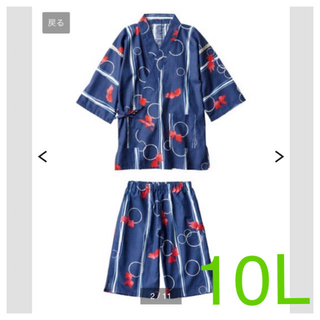 10L 新品未使用 甚平さん(浴衣)