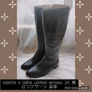 Odette e Odile - オディットエオディール ユナイテッドアローズ 本革ロングブーツ 黒 傷有り