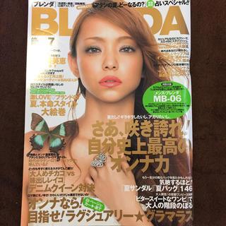 カドカワショテン(角川書店)の安室奈美恵表紙 BLENDA 2006 7月号(ファッション)