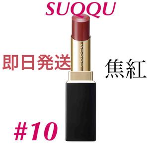 SUQQU - SUQQU スック モイスチャーリッチリップスティック 10 焦紅