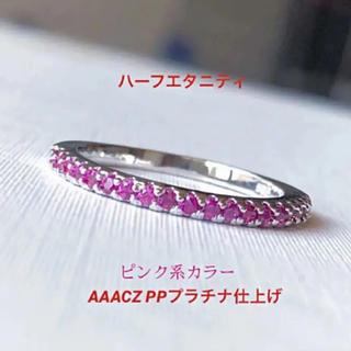 ハーフエタニティ ピンク系  リング(リング(指輪))