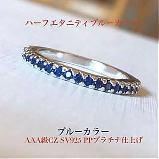 【11号1点限】ハーフエタニティプラチナplatedAAACZブルーダイヤリング(リング(指輪))