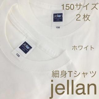 新品  無地  細身 Tシャツ 150サイズ  2枚  ホワイト   V(Tシャツ/カットソー(半袖/袖なし))