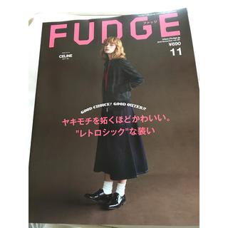 FUDGE (ファッジ) 2019年 11月号