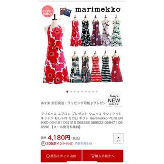 マリメッコ(marimekko)のmarimekko  エプロン(収納/キッチン雑貨)