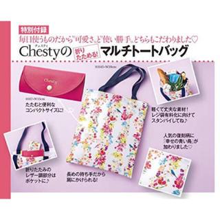 Chesty - 【未開封発送】美人百花11月号付録 チェスティ マルチトートバッグ