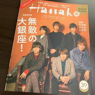 マガジンハウス - King & Prince Hanako (ハナコ) 2018年 10/26号