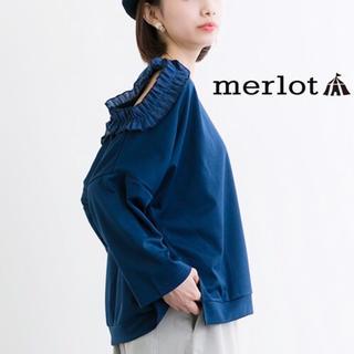 メルロー(merlot)の【melrot】ショルダーフリル デザインカットソー F(カットソー(長袖/七分))