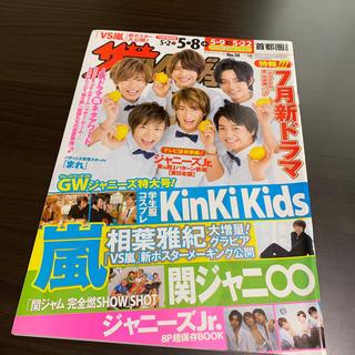 カドカワショテン(角川書店)のザテレビジョン キンプリ表紙 2015.5/8号(音楽/芸能)