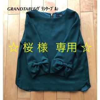 SCOT CLUB - GRANDTABLE(グランターブル) トップス 9号