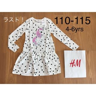 H&M - 新品▪️H&M ユニコーン  長袖カットソーワンピース♡110 115 水玉