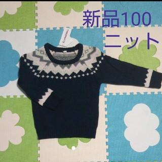 ニシマツヤ(西松屋)の【新品】ニット100(ニット)