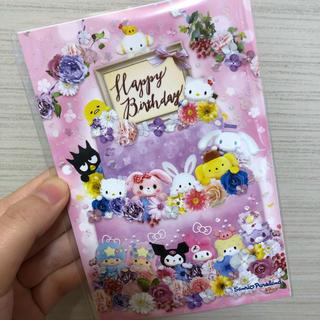 サンリオ(サンリオ)の誕生日カード(カード/レター/ラッピング)