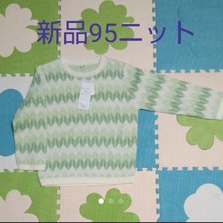 ニシマツヤ(西松屋)の【新品】ニット95(ニット)