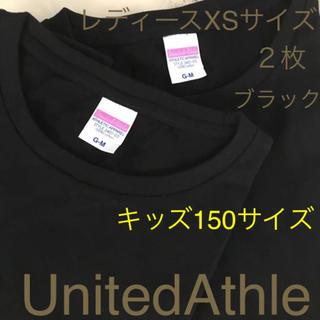 新品 無地 レディースXSサイズ・キッズ150サイズ Tシャツ2枚  bz a(Tシャツ(半袖/袖なし))