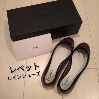 レペット(repetto)のRepetto (レインブーツ/長靴)