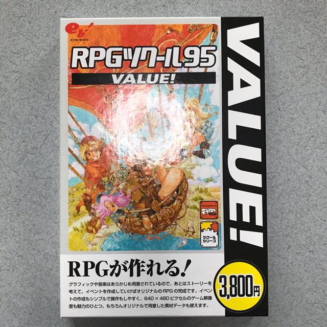 アスキー・メディアワークス(アスキーメディアワークス)のRPGツクール95 VALUE! エンタメ/ホビーのゲームソフト/ゲーム機本体(PCゲームソフト)の商品写真
